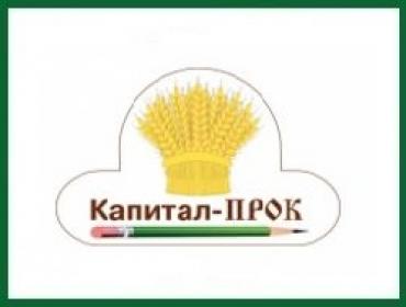 Капитал-ПРОК
