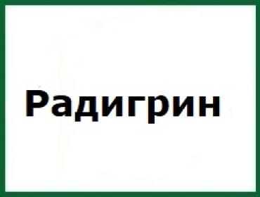Радигрин