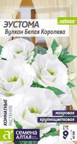 Эустома Вулкан Белая Королева 5шт (Семена Алтая)