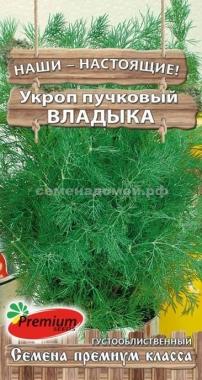 Укроп Владыка  (Премиум)