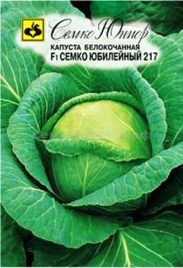 Капуста Семко Юбилейный 217 F1  (Семко)