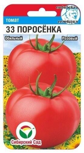 Томат 33 поросенка (Сибирский сад)