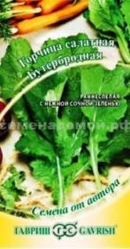Горчица Бутербродная салатная листовая  (Гавриш)