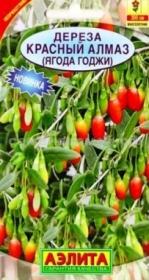 Дереза обыкновенная (ягода Годжи) Красный алмаз (Аэлита)