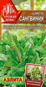 Щавель Сангвиник(зеленый с красными прожилками) (Аэлита)