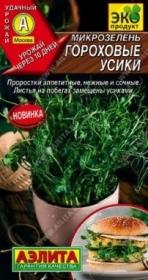 Микрозелень Гороховые усики (Аэлита)