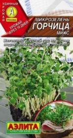 Микрозелень Горчица микс (Аэлита)