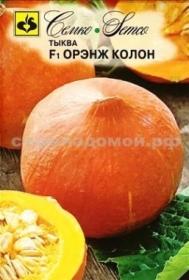 Тыква Орэнж Колон F1 (Семко)