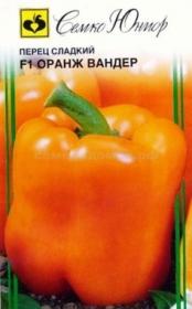 Перец Оранж Вандер F1 (Оранжевое чудо) (Семко)