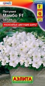 Петуния Мамбо F1 белая многоцветковая (Аэлита)