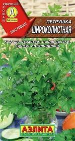 Петрушка листовая Широколистная (Аэлита)