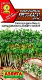 Микрозелень Кресс-салат микс  (Аэлита)