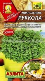 Микрозелень Руккола 5г  (Аэлита)