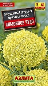 Бархатцы Лимонное чудо прямостоячие (Аэлита)