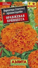 Бархатцы Оранжевая принцесса прямостоячие (Аэлита)