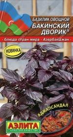 Базилик Бакинский дворик фиолетовый (Аэлита)
