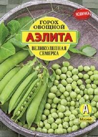 Горох Великолепная семерка овощной (Аэлита)