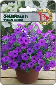 Петуния Синдерелла F1 Фиолетовая мини (Биотехника)