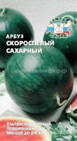 Арбуз Скороспелый сахарный  (СеДек)