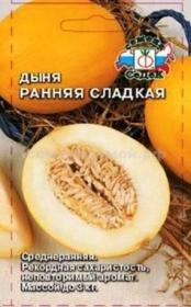 Дыня Ранняя сладкая  (СеДек)