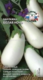 Баклажан Белая Ночь  (СеДек)