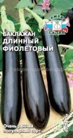 Баклажан Длинный фиолетовый  (СеДек)