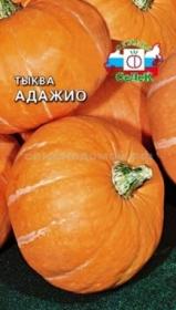Тыква Адажио  (СеДек)