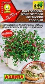 Микрозелень Редис листовой Китайский розовый (Аэлита)
