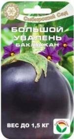 Баклажан Большой увалень  (Сибирский сад)