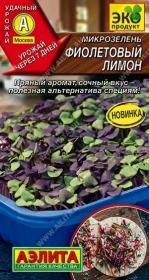 Микрозелень Фиолетовый лимон (Аэлита)