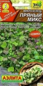Микрозелень Пряный микс (Аэлита)
