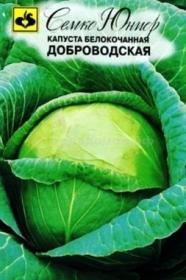 Капуста Доброводская  (Семко)