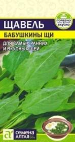 Щавель Бабушкины Щи (Семена Алтая)