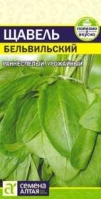 Щавель Бельвильский (Семена Алтая)
