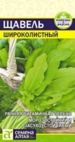 Щавель Широколистный (Семена Алтая)