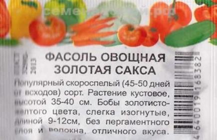 Фасоль Золотая сакса, 8г БП (эконом серия) (СдС)