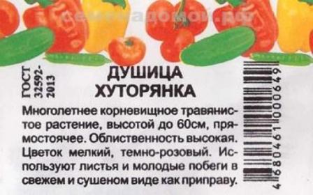 Душица Хуторянка, 0,05г БП (эконом серия) (СдС)