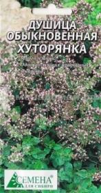 Душица Хуторянка  0,05г (СдС)