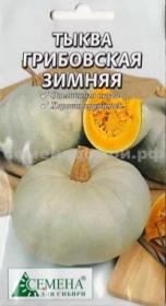 Тыква Грибовская зимняя  1,5г  (СдС)