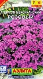 Агератум Мексиканский розовый  (Аэлита)