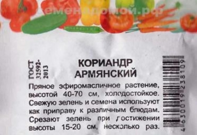 Кориандр Армянский, 3г БП (эконом серия) (СдС)