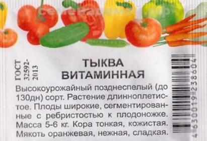Тыква Витаминная, 1,5г БП (эконом серия) (СдС)