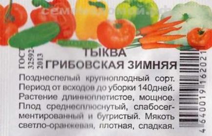 Тыква Грибовская зимняя, 1,5г БП (эконом серия) (СдС)