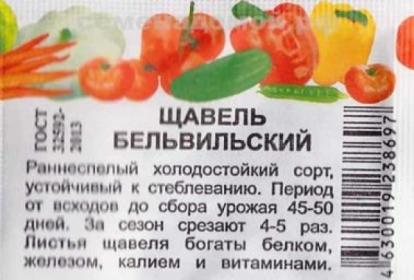 Щавель Бельвильский, 1г БП (эконом серия) (СдС)