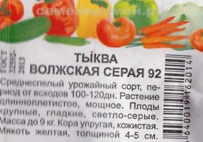 Тыква Волжская серая 92, 1,5г БП (эконом серия) (СдС)