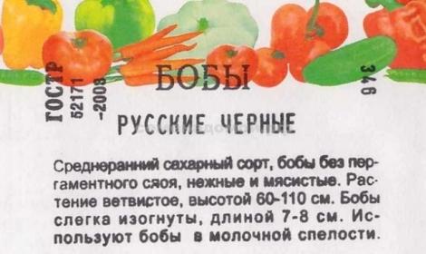 Бобы Русские черные, 7г БП (эконом серия) (СдС)