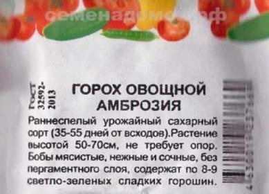 Горох Амброзия сахарный, 8г БП (эконом серия) (СдС)