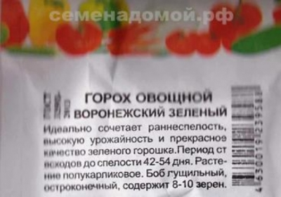 Горох Воронежский зеленый, 8г БП (эконом серия) (СдС)