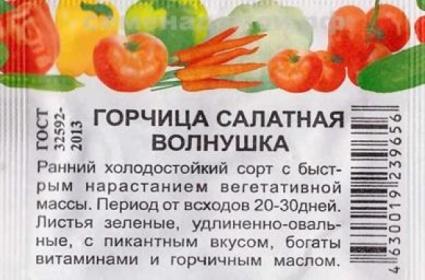 Горчица Волнушка салатная, 0,5г БП (эконом серия) (СдС)