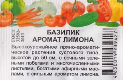 Базилик Аромат лимона, 0,8г БП (эконом серия) (СдС)